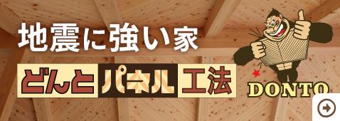 地震に強い家どんとパネル工法