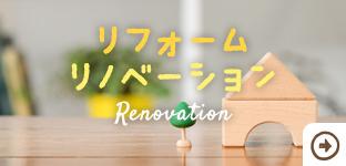 リフォーム、リノベーション
